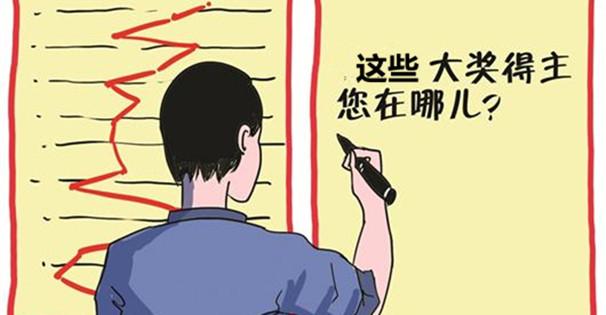 """春節期間被棄""""大獎""""將計入體彩公益金"""