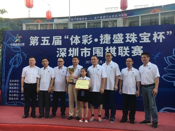 第五屆體彩杯深圳市圍棋聯賽落下帷幕