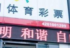"""湖北體彩用戰""""疫""""精神精耕市場"""