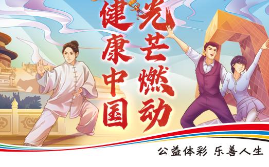 """""""燃動中國""""全民健身嘉年華即將展開"""