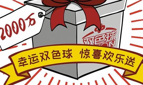 """廣東福彩推""""驚喜歡樂送"""""""