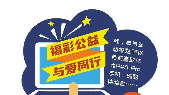 廣州福彩舉辦線上展覽