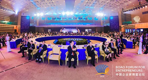 專題:2020中國企業家博鰲論壇