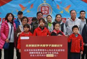 北京體彩捐贈順義光愛學校
