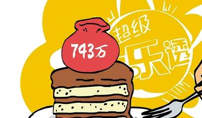 順德男子12元擒大樂透743萬!