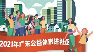 粵多地啟動公益體彩進社區活動