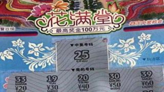 """第一次購彩的她刮出福彩""""花滿堂""""100萬"""