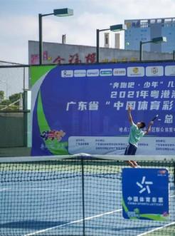 體彩支持廣東青少年網球賽事