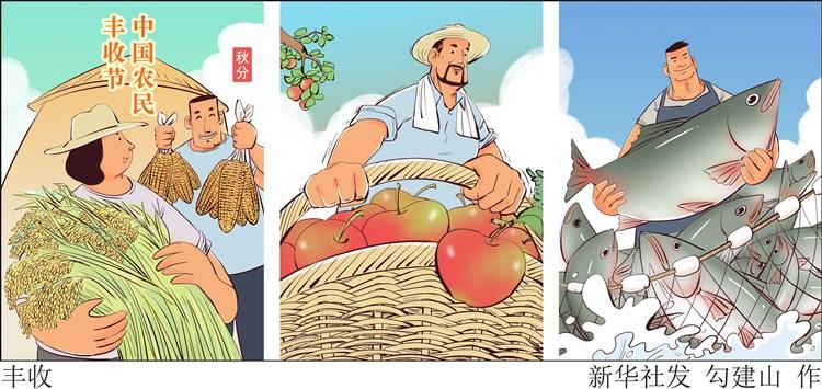 新華網評:愿五谷豐登 愿精神富足