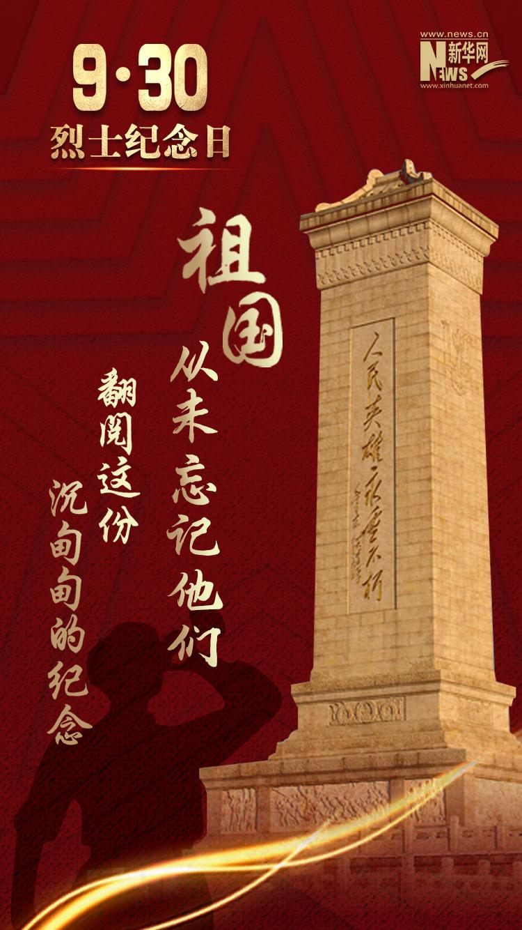 """""""新华网评:在历史的坐标中仰望英烈"""