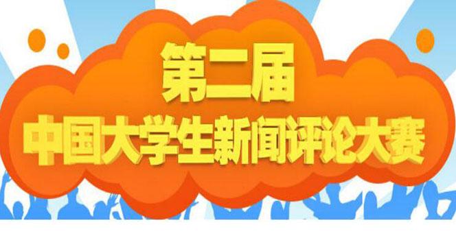 第二屆中國大學生新聞評論大賽