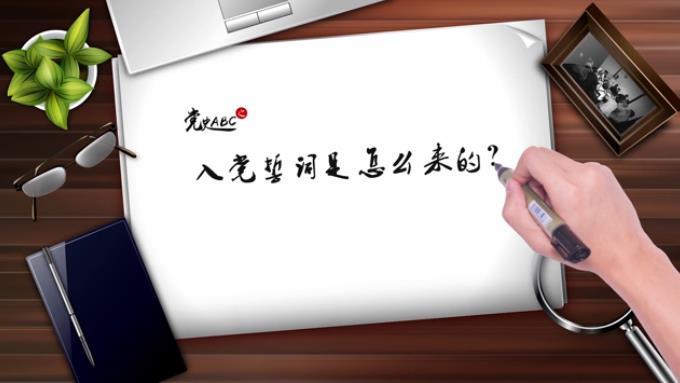 【黨史ABC】入黨誓詞是怎麼來的?