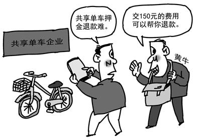 共享單車押金黃牛是一個提醒