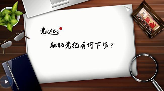 【黨史ABC】觸犯黨紀有何下場?