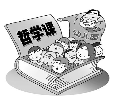 開設兒童哲學課,誰來當學生?