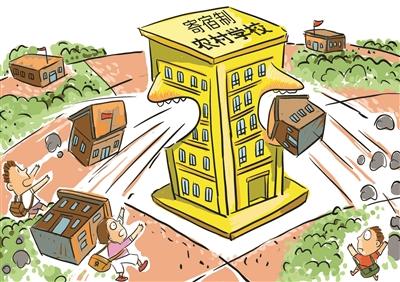 建設農村寄宿制學校亟需科學民主決策
