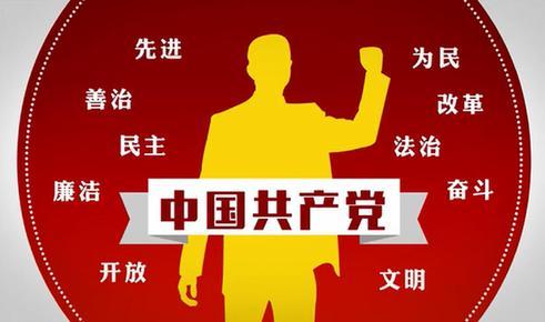 """【專家漫評】李忠傑談中國共産黨的""""樣子""""和""""形象"""""""