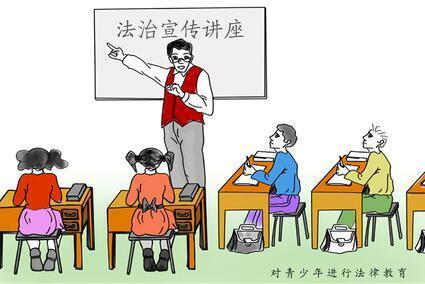 法治教育進學校不能流于形式