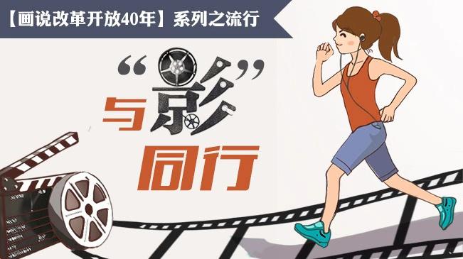 """【畫説40年】與""""影""""同行"""