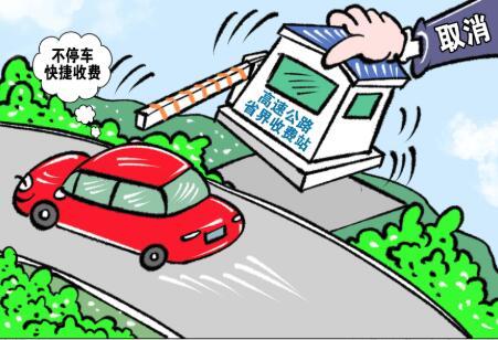 拆除省界收費站,進出京車輛更暢行