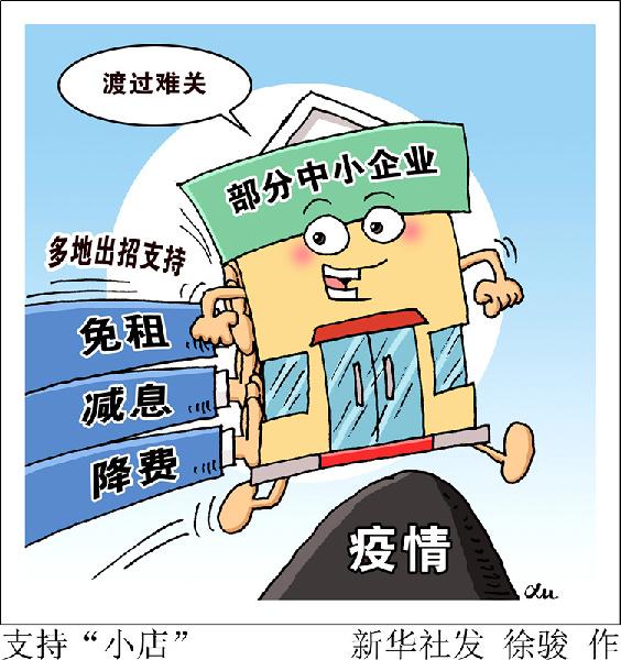 """幫扶""""組合拳""""助中小企業過冬迎春"""