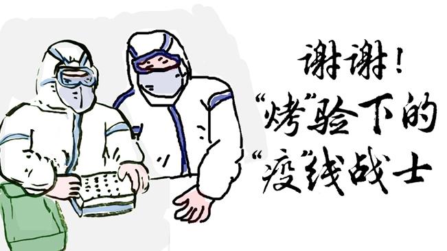 """[畫裏有話] 謝謝!""""烤""""驗下的""""疫""""線戰士"""
