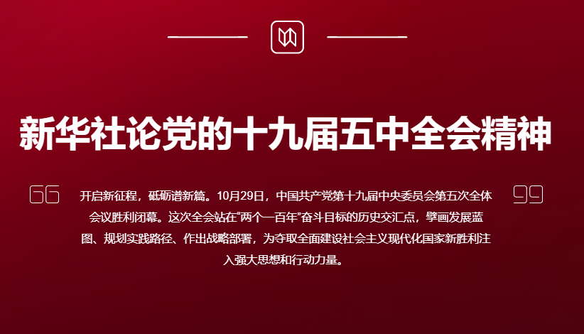 新華社論黨的十九屆五中全會精神
