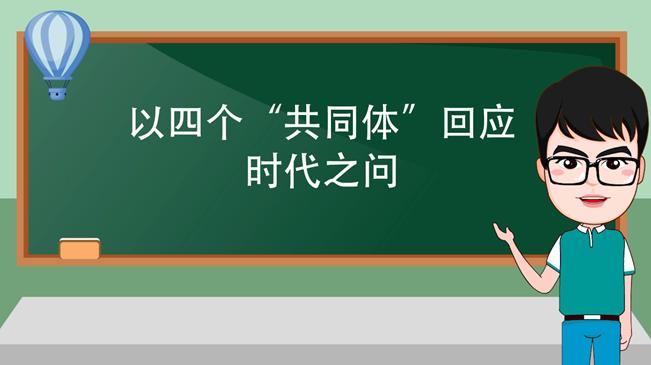 """【100秒漫談斯理】以四個""""共同體""""回應時代之問"""