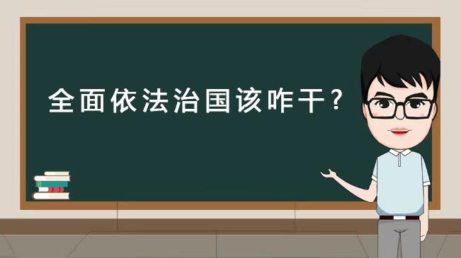 【100秒漫談斯理】全面依法治國該咋幹?