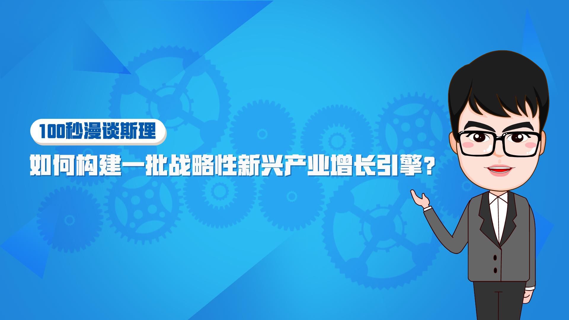 【100秒漫談斯理】如何構建一批戰略性新興産業增長引擎?
