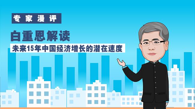 白重恩解讀未來15年中國經濟增長潛在速度
