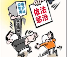 """新華網評:利用疫情""""發橫財"""",必須嚴查!"""