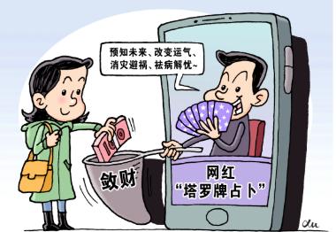 """新華網評:""""洋馬甲""""不應成為迷信斂財的""""隱身衣"""""""