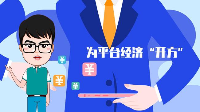 """【100秒漫談斯理】為平臺經濟""""開方"""""""