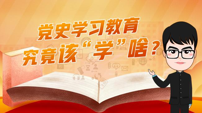 """【100秒漫談斯理】黨史學習教育究竟該""""學""""啥?"""