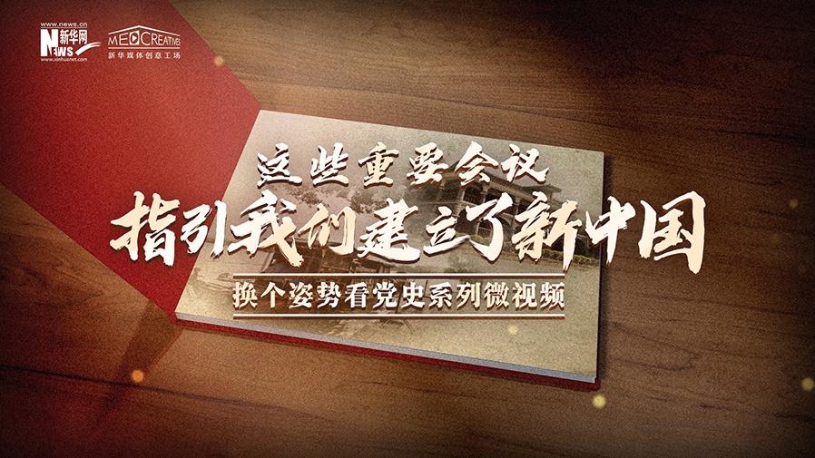 【換個姿勢看黨史】這些重要會議,指引我們建立了新中國