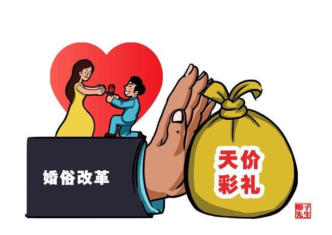 """新華網評:讓新""""婚""""尚為愛減負"""