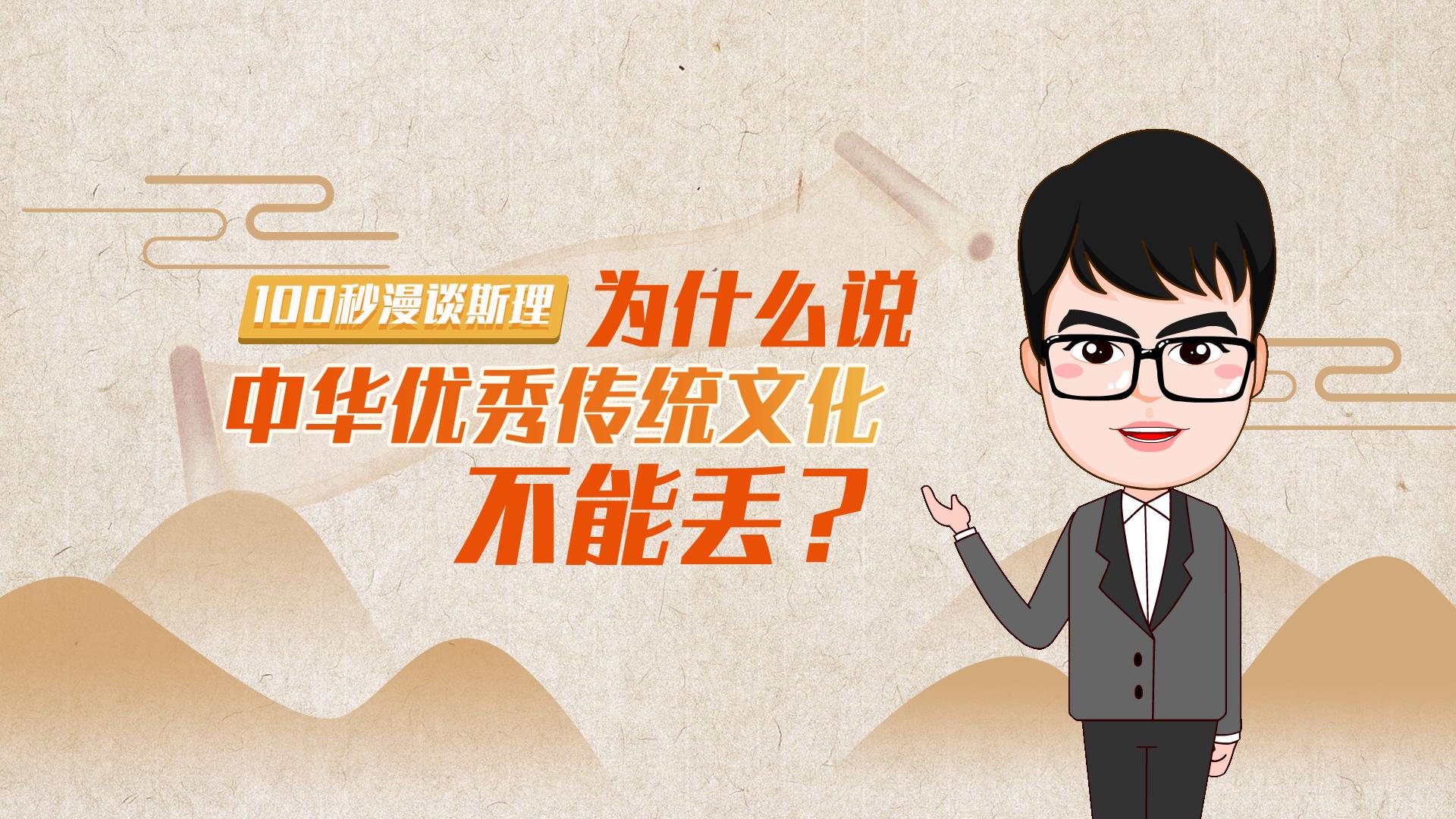 【100秒漫談斯理】為什麼説中華優秀傳統文化不能丟?