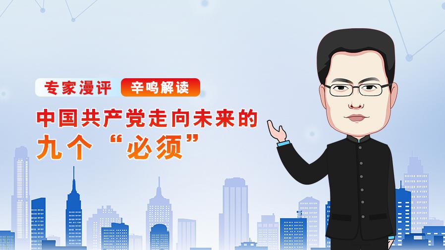 """【專家漫評】辛鳴解讀中國共産黨走向未來的九個""""必須"""""""