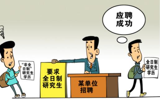 """新華網評:堅決糾正""""非全日制""""研究生求職""""低人一等""""現象"""