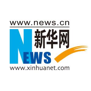 新華網股份有限公司官網