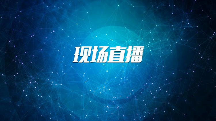 新華網首次發行A股網上交流會