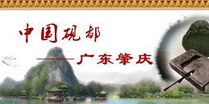 中國硯都·廣東肇慶