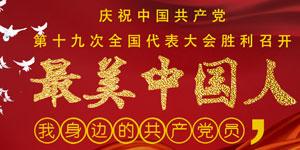 最美中國人——我身邊的共産黨員