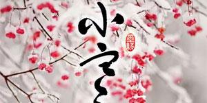 【傳統文化•二十四節氣】小寒