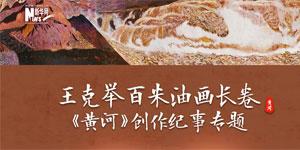 王克舉百米油畫長卷《黃河》創作紀事專題