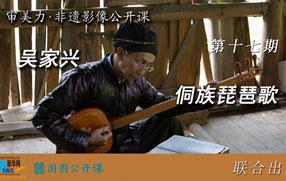 吳家興與侗族琵琶歌