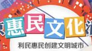 北京惠民文化消費季吸引23.9億人次參與