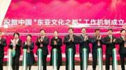 """中國建立""""東亞文化之都""""工作機制"""