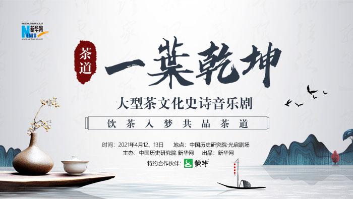 小小茶葉品乾坤 史詩音樂劇展演茶文化裏的大世界